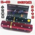 K90出口迷你型口红电棍|女子防身器材