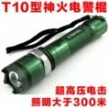 最新T-10超亮高压电棍