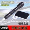 最新TW-C01充电宝电棍|带USB接口充电