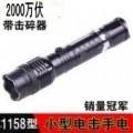 最新1158钛合金电棍|高压电棍