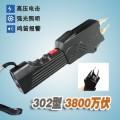 超强302型-飞鹰大功率三用防身器材|防身武器