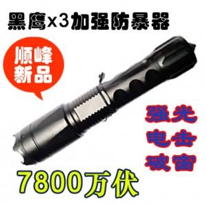新款X3高压防暴电棍