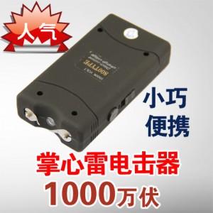 800型掌心雷防身电棍|电棒