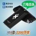 新款X6型钛合金高压电棍|电棍