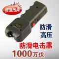 301型防身电击器|防身电棍