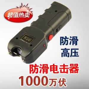 301型防身电击器|高压电棍