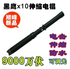 黑鹰X10伸缩电棍|高压电棍