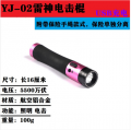 YJ-02型雷神电棍